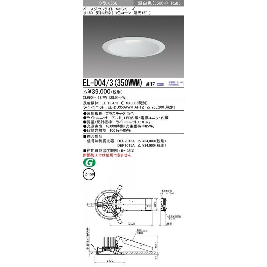 三菱電機 EL-D04/3(350WWM)AHTZ 150φ LEDダウンライト 白色コーン遮光15° 温白色 クラス350(HID70形相当)連続調光