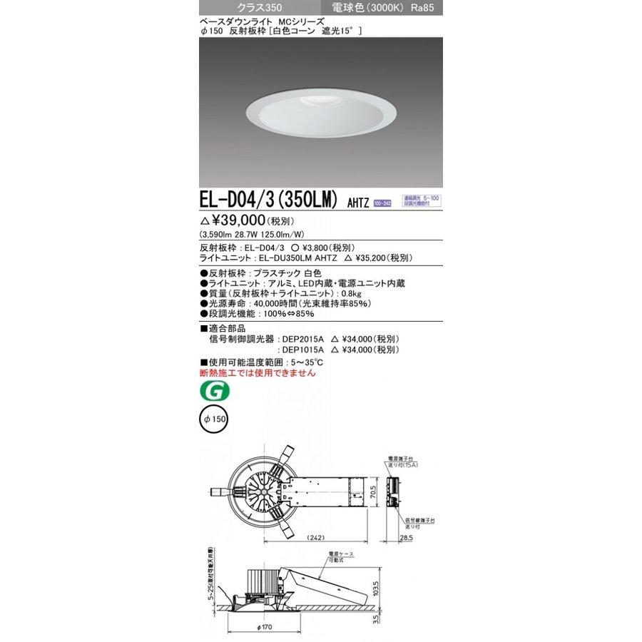 三菱電機 EL-D04/3(350LM)AHTZ 150φ LEDダウンライト 白色コーン遮光15° 電球色 クラス350(HID70形相当)連続調光