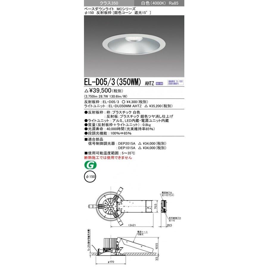 三菱電機 EL-D05/3(350WM)AHTZ 150φ LEDダウンライト 銀色コーン遮光15° 白色 クラス350(HID70形相当)連続調光