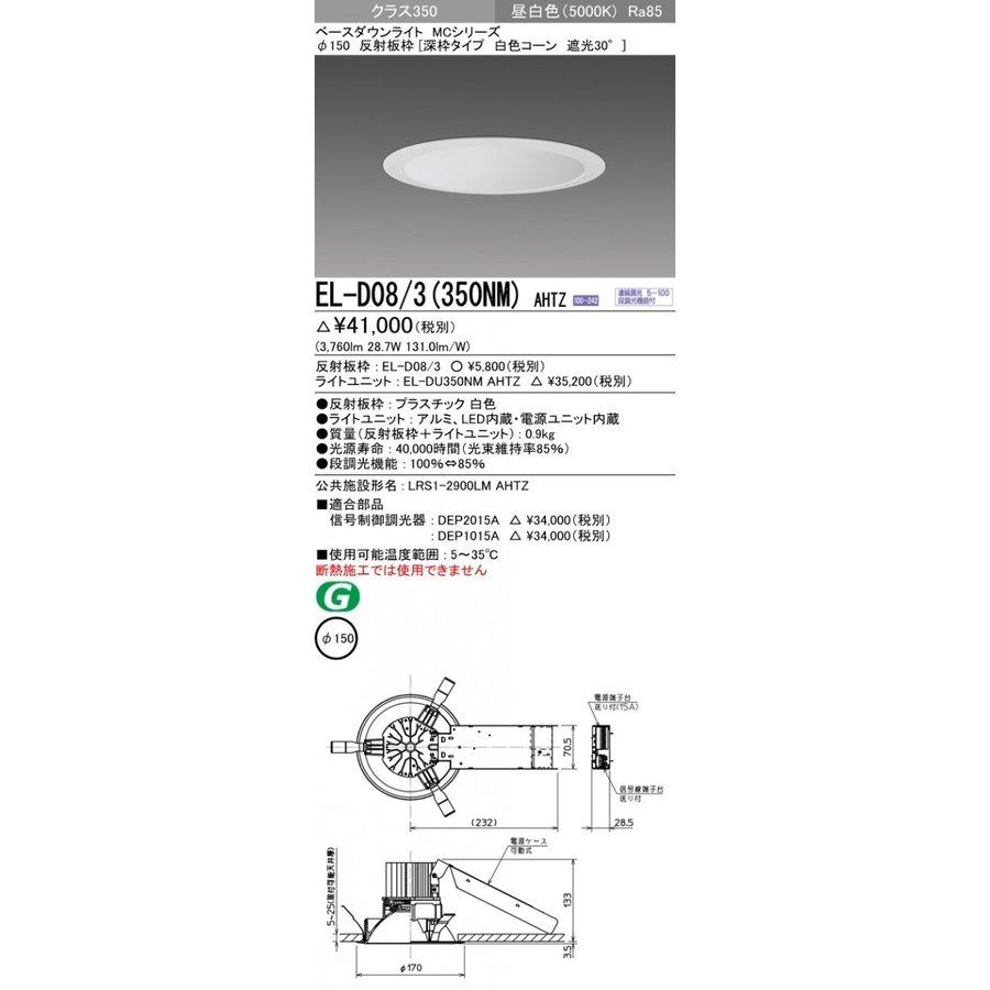 三菱電機 EL-D08/3(350NM)AHTZ 150φ LEDダウンライト 白色コーン遮光30° 昼白色 クラス350(HID70形相当)連続調光