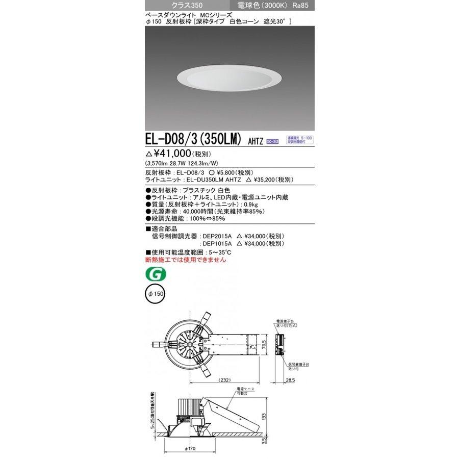 三菱電機 EL-D08/3(350LM)AHTZ 150φ LEDダウンライト 白色コーン遮光30° 電球色 クラス350(HID70形相当)連続調光