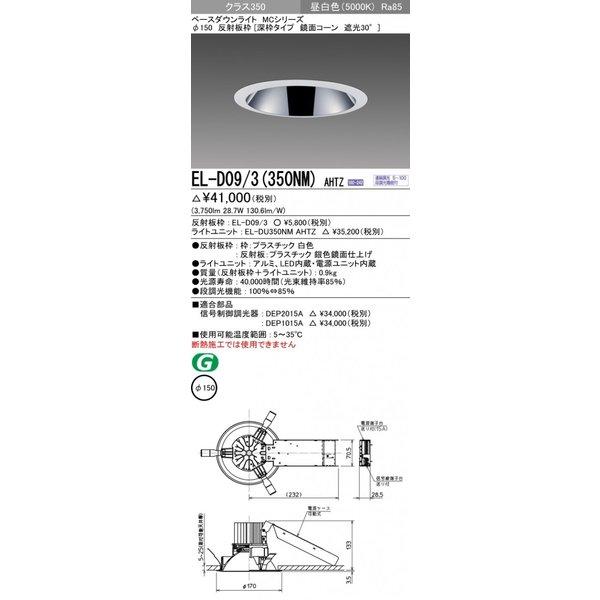 三菱電機 EL-D09/3(350NM)AHTZ 150φ LEDダウンライト 鏡面コーン遮光30° 昼白色 クラス350(HID70形相当)連続調光