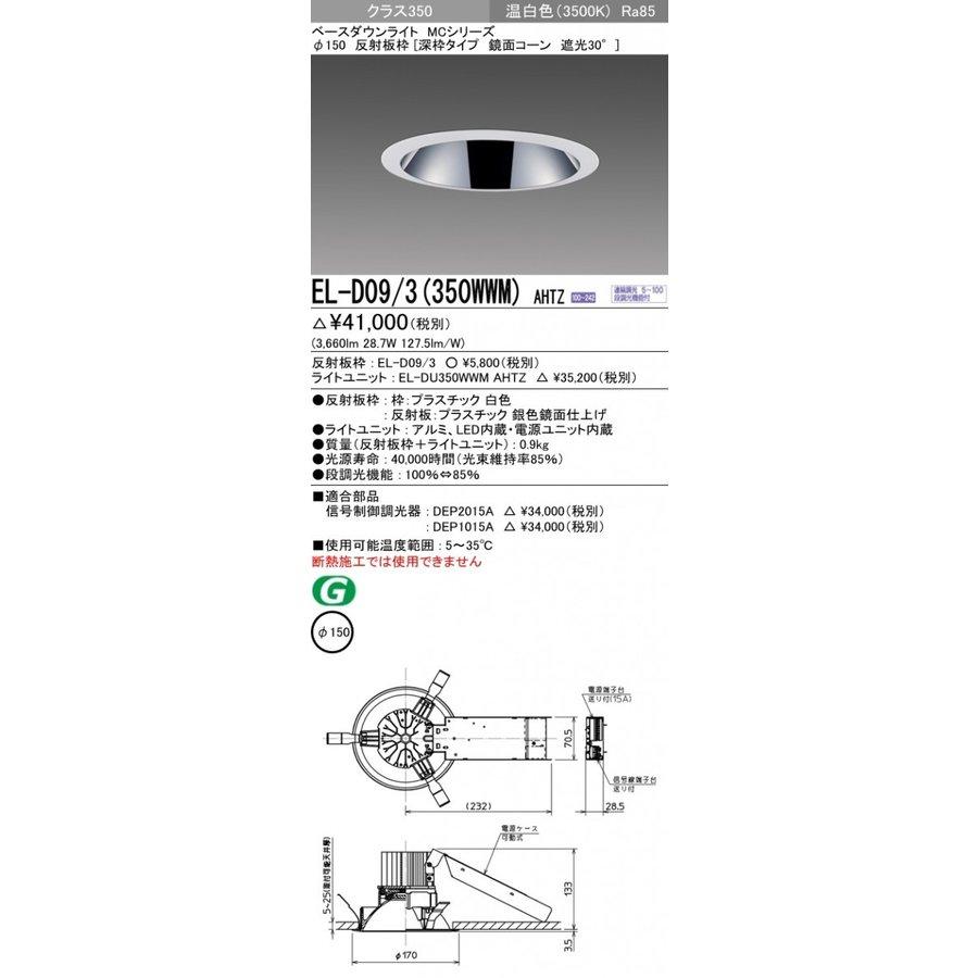 三菱電機 EL-D09/3(350WWM)AHTZ 150φ LEDダウンライト 鏡面コーン遮光30° 温白色 クラス350(HID70形相当)連続調光