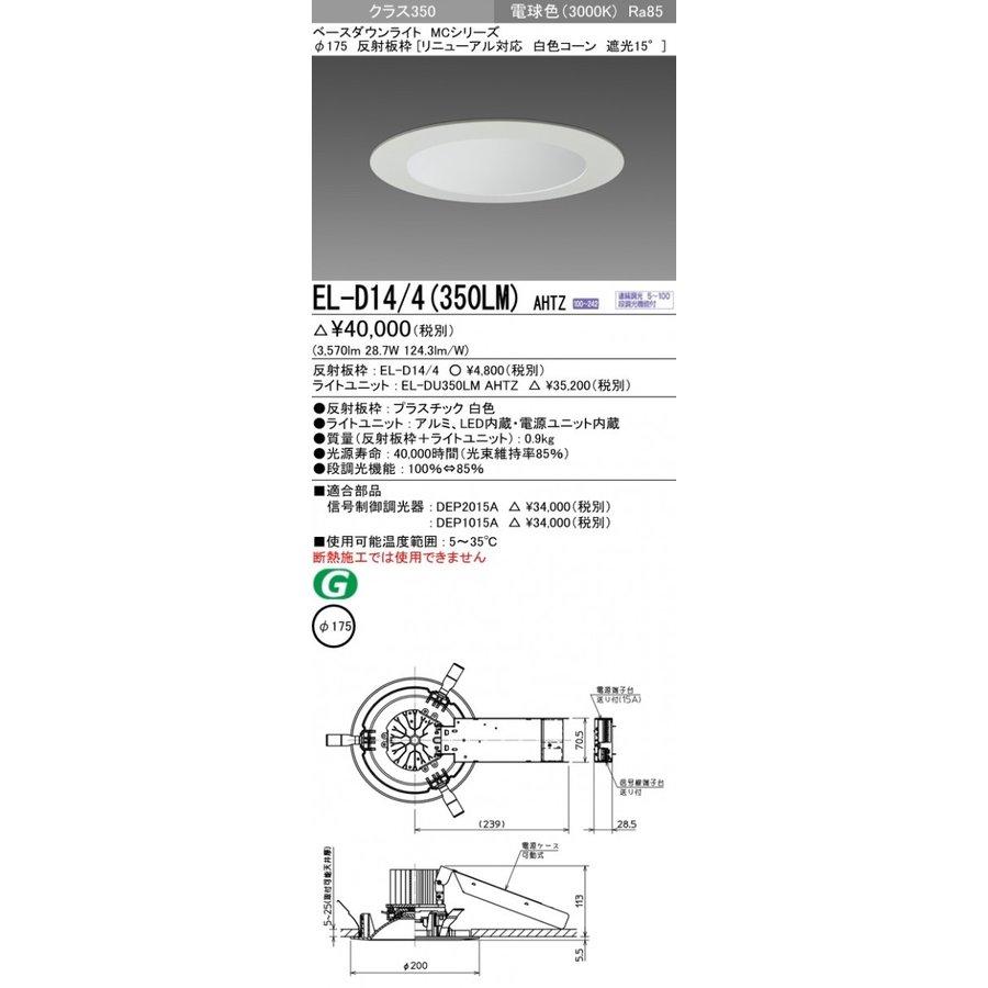三菱電機 EL-D14/4(350LM)AHTZ 175φ LEDダウンライト リニューアル対応 白色コーン遮光15° 電球色 クラス350(HID70形器具相当)連続調光