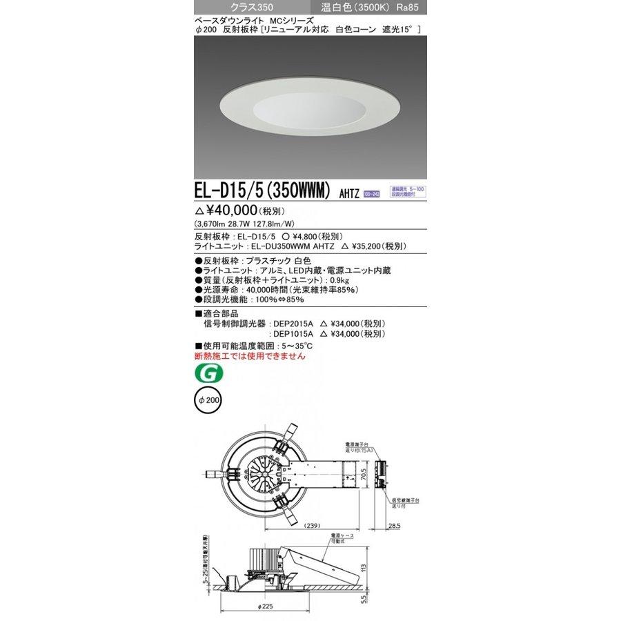 三菱電機 EL-D15/5(350WWM)AHTZ 200φ LEDダウンライト リニューアル対応 白色コーン遮光15° 温白色 クラス350(HID70形器具相当)連続調光