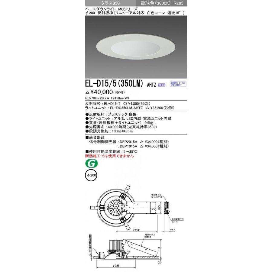 三菱電機 EL-D15/5(350LM)AHTZ 200φ LEDダウンライト リニューアル対応 白色コーン遮光15° 電球色 クラス350(HID70形器具相当)連続調光