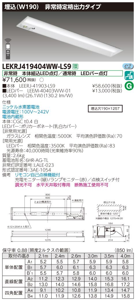 東芝 LEKRJ419404WW-LS9 (LEKRJ419404WWLS9) TENQOO非常灯40形埋込W190 LED組み合せ器具