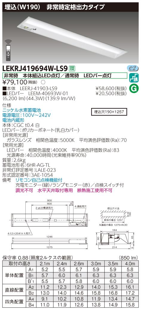 東芝 LEKRJ419694W-LS9 (LEKRJ419694WLS9) TENQOO非常灯40形埋込W190 LED組み合せ器具