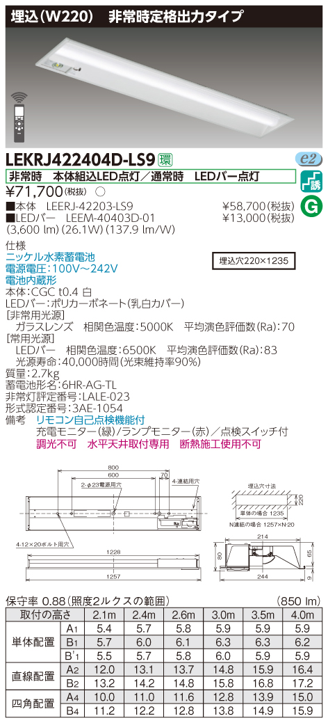 東芝 LEKRJ422404D-LS9 (LEKRJ422404DLS9) TENQOO非常灯40形埋込W220 LED組み合せ器具