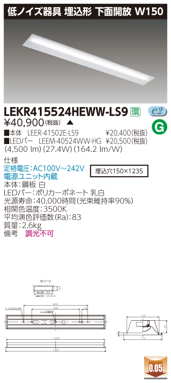 東芝 LEKR415524HEWW-LS9 (LEKR415524HEWWLS9) TENQOO埋込W150低ノイズ LEDベースライト