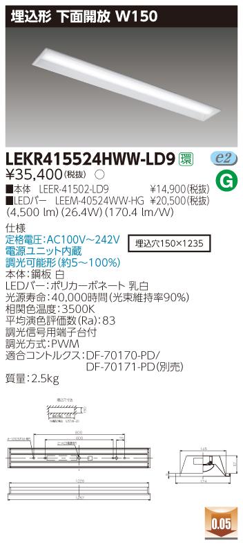 東芝 LEKR415524HWW-LD9 (LEKR415524HWWLD9) TENQOO埋込40形W150調光 LEDベースライト