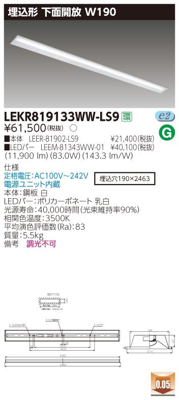 東芝 LEKR819133WW-LS9 (LEKR819133WWLS9) TENQOO埋込110形W190 LEDベースライト