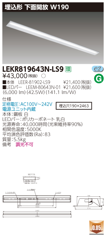 東芝 LEKR819643N-LS9 (LEKR819643NLS9) TENQOO埋込110形W190 LEDベースライト