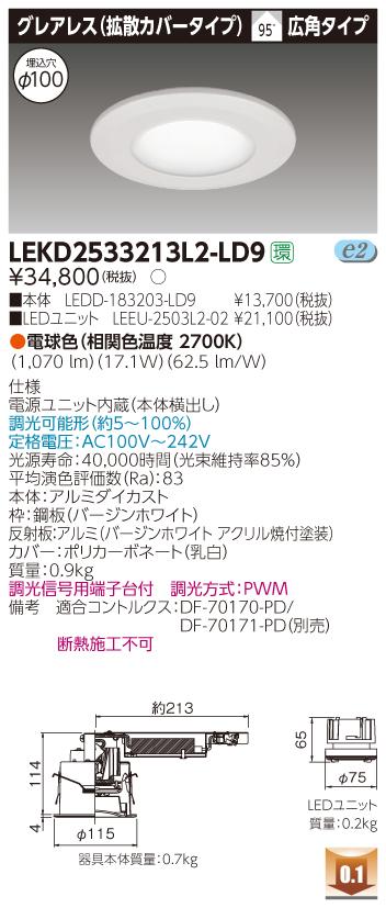 東芝ライテック LEKD2533213L2-LD9 LEDダウンライト (LEKD2533213L2LD9)2500ユニット交換形DLグレアレス