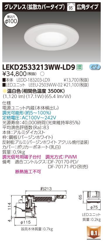 東芝ライテック LEKD2533213WW-LD9 LEDダウンライト (LEKD2533213WWLD9)2500ユニット交換形DLグレアレス