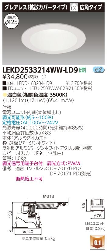 東芝ライテック LEKD2533214WW-LD9 LEDダウンライト (LEKD2533214WWLD9)2500ユニット交換形DLグレアレス
