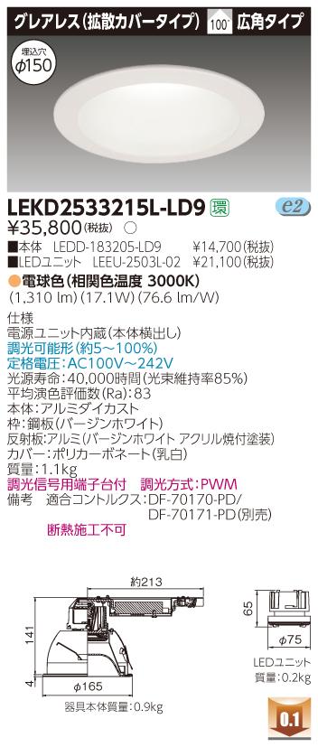 東芝ライテック LEKD2533215L-LD9 LEDダウンライト (LEKD2533215LLD9)2500ユニット交換形DLグレアレス
