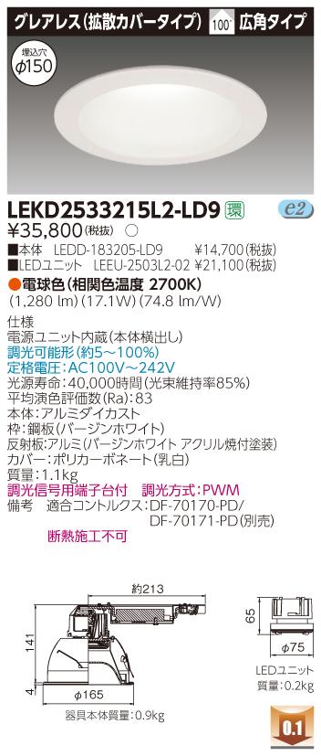 東芝ライテック LEKD2533215L2-LD9 LEDダウンライト (LEKD2533215L2LD9)2500ユニット交換形DLグレアレス