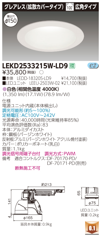 東芝ライテック LEKD2533215W-LD9 LEDダウンライト (LEKD2533215WLD9 )2500ユニット交換形DLグレアレス