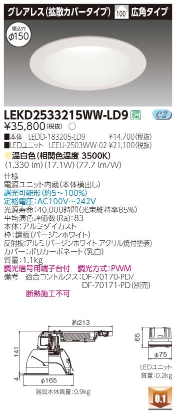 東芝ライテック LEKD2533215WW-LD9 LEDダウンライト (LEKD2533215WWLD9 )2500ユニット交換形DLグレアレス