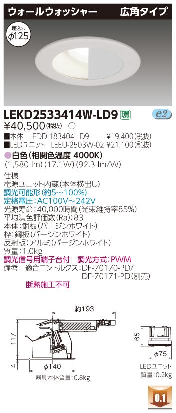 東芝ライテック LEKD2533414W-LD9 LEDダウンライト (LEKD2533414WLD9)2500ユニット交換形DLウォールW