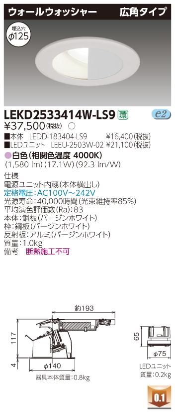 東芝ライテック LEKD2533414W-LS9 LEDダウンライト (LEKD2533414WLS9)2500ユニット交換形DLウォールW