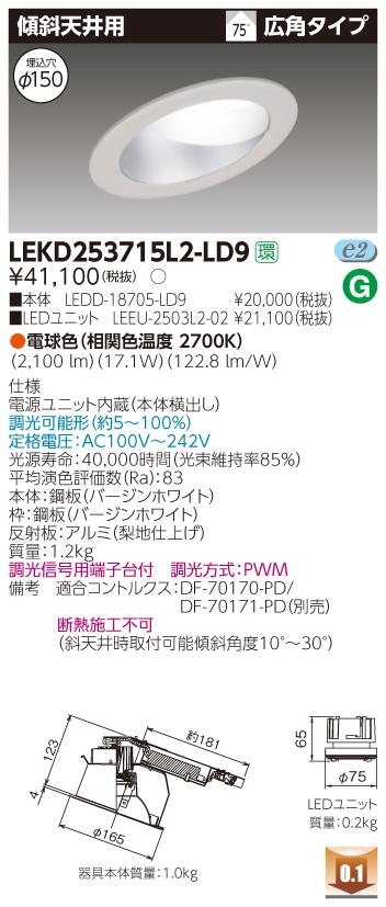 東芝ライテック LEKD253715L2-LD9 LEDダウンライト (LEKD253715L2LD9)2500ユニット交換形DL傾斜天井