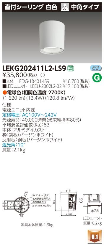 東芝ライテック LEKG202411L2-LS9 LED組み合せ器具 (LEKG202411L2LS9)2000ユニット交換形DL直付CL