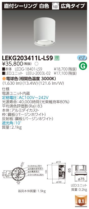 東芝ライテック LEKG203411L-LS9 LED組み合せ器具 (LEKG203411LLS9 )2000ユニット交換形DL直付CL