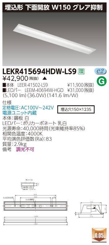 東芝 LEKR415694HDW-LS9 (LEKR415694HDWLS9) TENQOO埋込40形W150グレア LEDベースライト