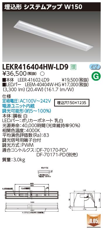 東芝 LEKR416404HW-LD9 (LEKR416404HWLD9) TENQOO埋込40形システム調光 LEDベースライト