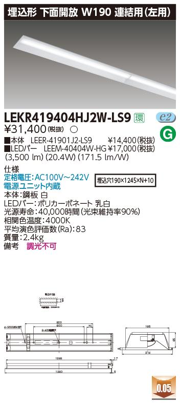 東芝 LEKR419404HJ2W-LS9 (LEKR419404HJ2WLS9) TENQOO埋込40形W190連結左 LEDベースライト