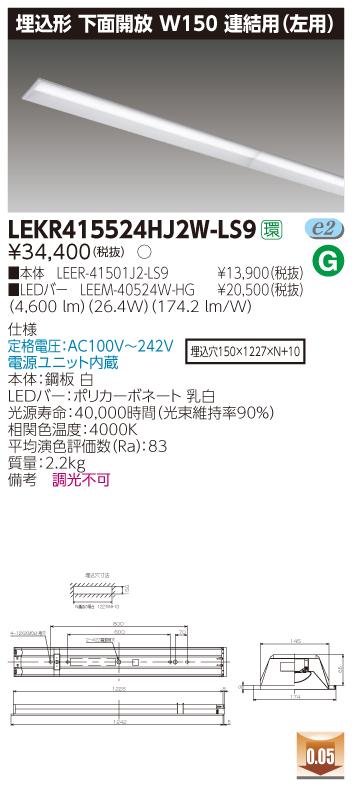 東芝 LEKR415524HJ2W-LS9 (LEKR415524HJ2WLS9) TENQOO埋込40形W150連結左 LEDベースライト