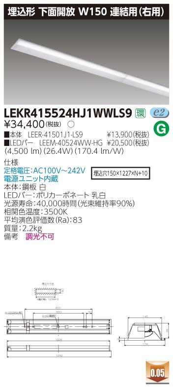 東芝 LEKR415524HJ1WWLS9 (LEKR415524HJ1WWLS9) TENQOO埋込40形W150連結右 LEDベースライト