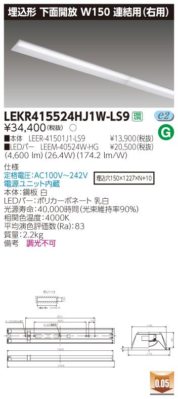 東芝 LEKR415524HJ1W-LS9 (LEKR415524HJ1WLS9) TENQOO埋込40形W150連結右 LEDベースライト