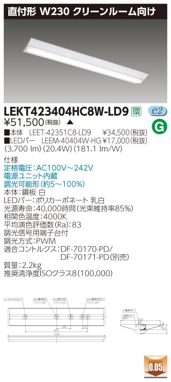 東芝 LEKT423404HC8W-LD9 (LEKT423404HC8WLD9) TENQOO直付CR8W230調光 LEDベースライト