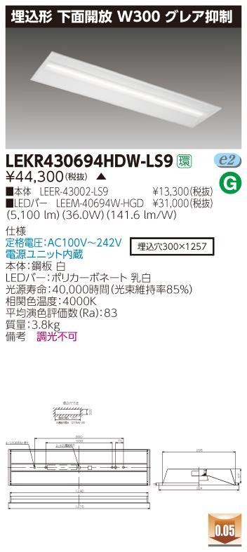 『4年保証』 東芝 LEKR430694HDW-LS9 (LEKR430694HDWLS9) LEKR430694HDW-LS9 東芝 TENQOO埋込40形W300グレア LEDベースライト, ブランド古着の買取販売 渋谷FILT:c0c4e5cb --- canoncity.azurewebsites.net