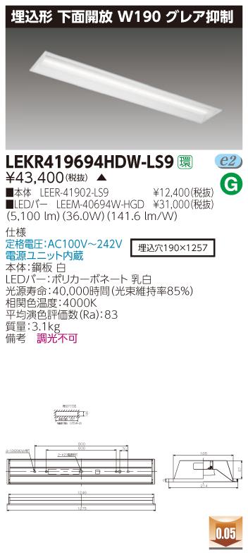 東芝 LEKR419694HDW-LS9 (LEKR419694HDWLS9) TENQOO埋込40形190グレア LEDベースライト