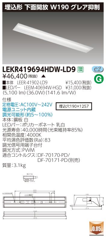 激安正規品 東芝 東芝 LEKR419694HDWLD9 LEKR419694HDW-LD9 LEKR419694HDWLD9 TENQOO埋込40形190グレア LEKR419694HDW-LD9 LEDベースライト, リトルシップ:f15c3756 --- clftranspo.dominiotemporario.com