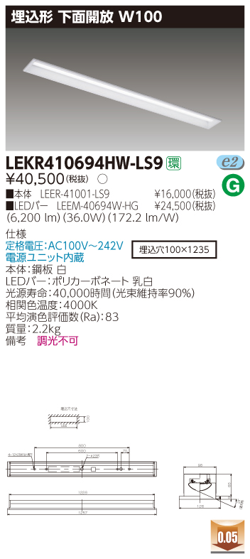 東芝 LEKR410694HW-LS9 (LEKR410694HWLS9) TENQOO埋込40形W100 LEDベースライト