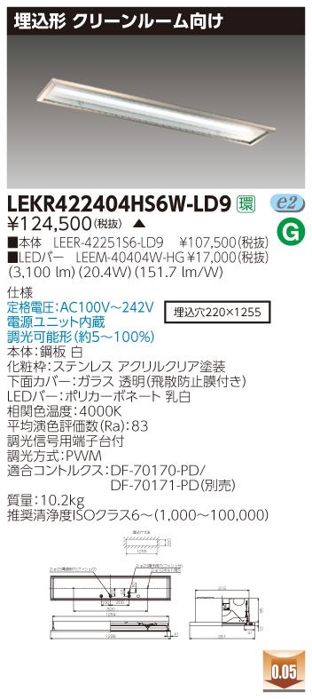 東芝 LEKR422404HS6W-LD9 (LEKR422404HS6WLD9) TENQOO埋込CR6SUS調光 LEDベースライト