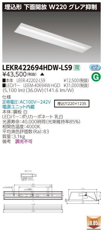 最高品質の 東芝 東芝 LEKR422694HDW-LS9 (LEKR422694HDWLS9) LEKR422694HDW-LS9 TENQOO埋込40形W220グレア LEDベースライト, Jsmile Shop:60b96c7f --- canoncity.azurewebsites.net
