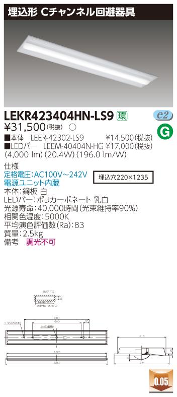 東芝 LEKR423404HN-LS9 (LEKR423404HNLS9) TENQOO埋込40形Cチャン回避 LEDベースライト