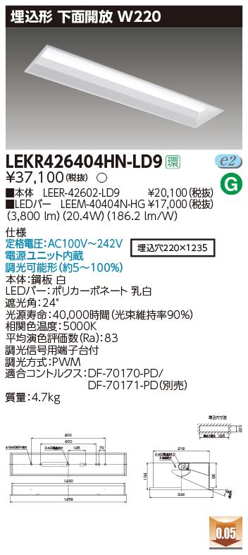 東芝 LEKR426404HN-LD9 (LEKR426404HNLD9) TENQOO埋込40形W220調光 LEDベースライト