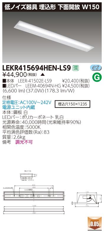 東芝 LEKR415694HEN-LS9 (LEKR415694HENLS9) TENQOO埋込W150低ノイズ LEDベースライト