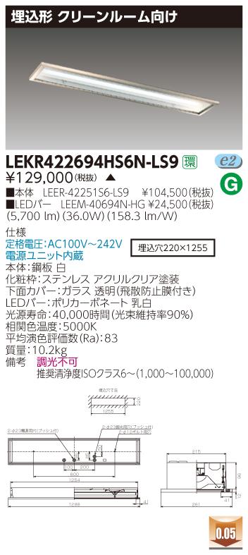 東芝 LEKR422694HS6N-LS9 (LEKR422694HS6NLS9) TENQOO埋込CR6SUS LEDベースライト