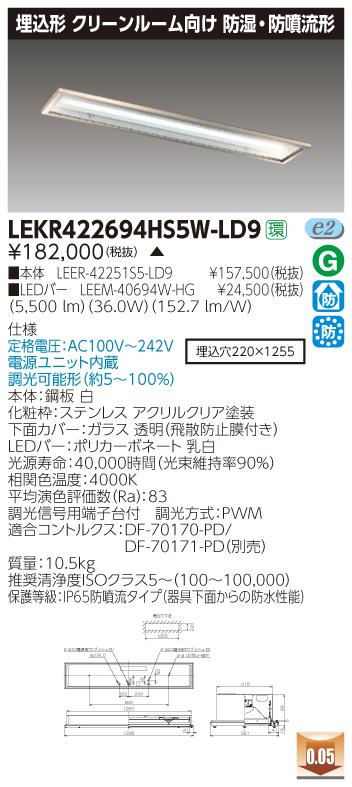 東芝 LEKR422694HS5W-LD9 (LEKR422694HS5WLD9) TENQOO埋込CR5SUS調光 LEDベースライト