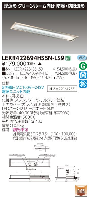 東芝 LEKR422694HS5N-LS9 (LEKR422694HS5NLS9) TENQOO埋込CR5SUS LEDベースライト