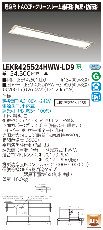 適切な価格 東芝 LEKR425524HWW-LD9 (LEKR425524HWWLD9) (LEKR425524HWWLD9) TENQOO埋込HACCP TENQOO埋込HACCP・CR兼用・CR兼用 LEDベースライト LEDベースライト, オオギミソン:f2369d79 --- kventurepartners.sakura.ne.jp