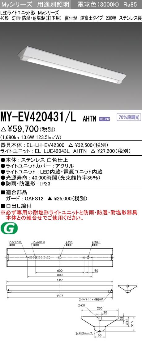 三菱電機 MY-EV420431/L AHTN LEDベースライト 防雨・防湿形・耐塩形(軒下用)直付形逆富士タイプ 230幅 電球色(2000lm) FLR40形x1灯 節電タイプ